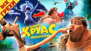 Все киногрехи Семейка Крудс 2 Новоселье
