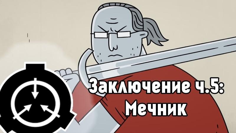 Заключение ч 5 Мечник Confinement Ep5 The Swordsman