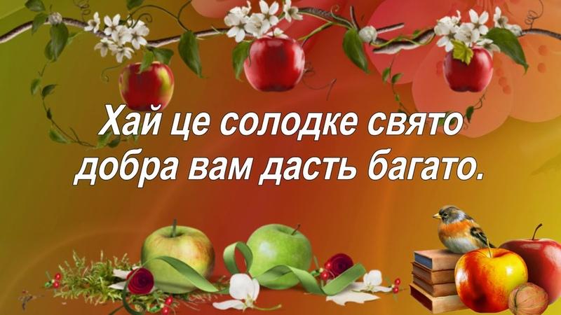 Гарне привітання зі святом Яблучний Спас найкращі поздоровлення