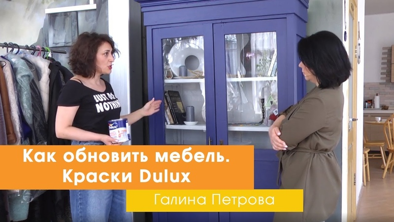 Как обновить мебель. Краски Dulux