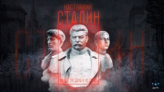 Настоящий Сталин/Real Stalin/Verdadero Stalin (English subs, subtítulos en español)