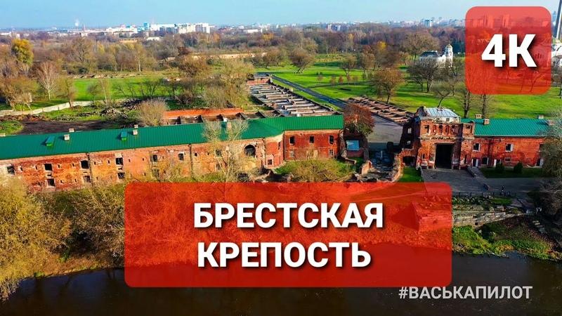 Брестская Крепость 🍂 Осень Снято на dji mavic pro 2 ВАСЬКАПИЛОТ