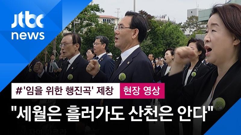 제 40주년 5·18 기념식 '임을 위한 행진곡' 제창… 세월은 흘러가도 산천은 안다 JTBC News