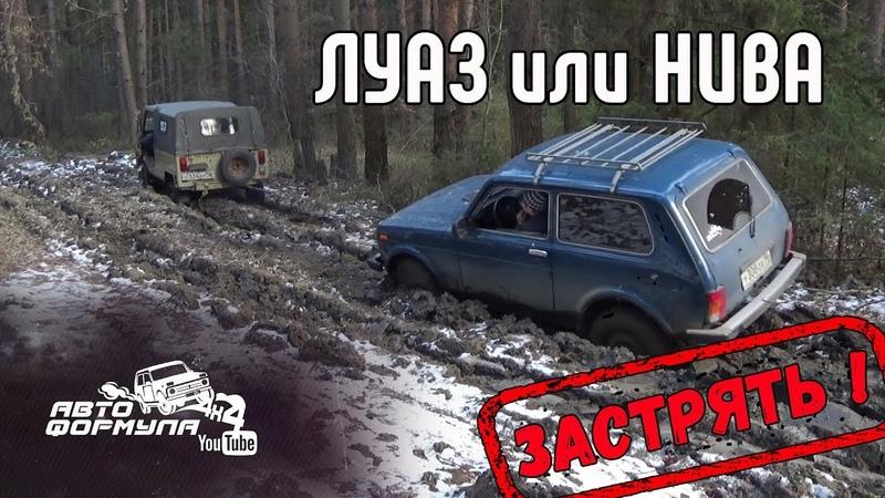 ЛуАЗ или Нива Застрять разрешается АвтоФормула 4х4