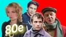 Как изменились актеры сериала Восьмидесятые: Тогда и Сейчас