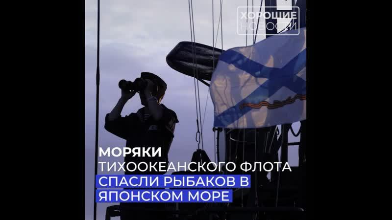 Российские военные моряки спасли терпящих бедствие в Японском море рыбаков