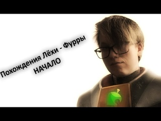 Похождения Лёхи-Фурры #1 | Half-Life: Alyx