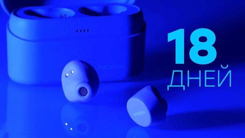 Хватит надолго Обзор беспроводных наушников Nokia Power Earbuds BH 605
