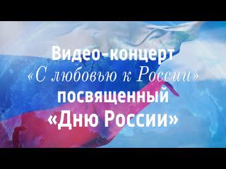 """Видео-концерт """"C любовью к России"""""""