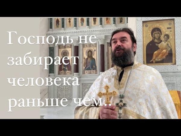 Господь забирает человека не раньше чем тот готов Протоиерей Андрей Ткачёв