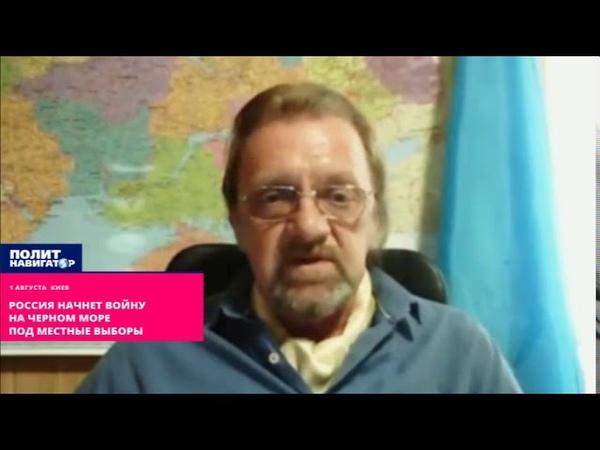 Россия начнет войну на Черном море под местные выборы украинский эксперт