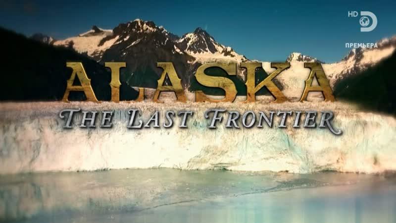 Аляска последний рубеж 8 сезон 15 серия Alaska The Last Frontier