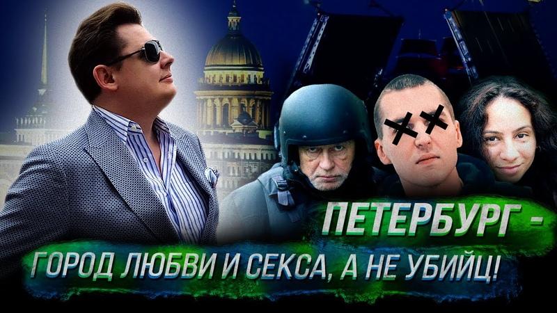 Е. Понасенков Петербург - город любви и секса, а не убийц!