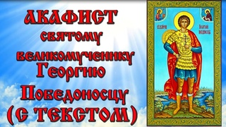 Акафист Георгию Победоносцу (С ТЕКСТОМ) и Иконами (аудио молитва)