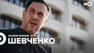 Особое мнение / Максим Шевченко //