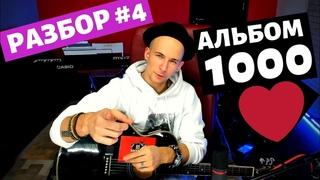"""Разбор песен #4 - Альбом """"1000 Лайков"""""""