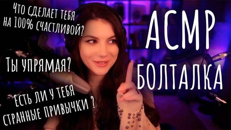 АСМР Болталка вопросыасмртисту 😜 Близкий Шёпот с Ушка на Ушко