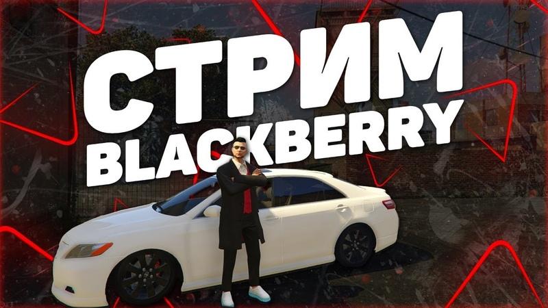 БЕРЕМ ВЗХ ФАНИМСЯ РПШИМ НА GTA 5 RP BLACKBERRY