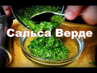 Сальса Верде. Зеленый соус, идеален к рыбе,  мясу и овощным блюдам. Пошаговый рецепт от Шеф повара.