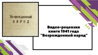 """Видео-рецензия на книгу """"Возрожденный народ"""""""