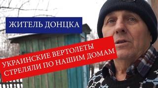 """""""Украинские вертолеты стреляли по нашим домам,""""- житель Донбасса"""