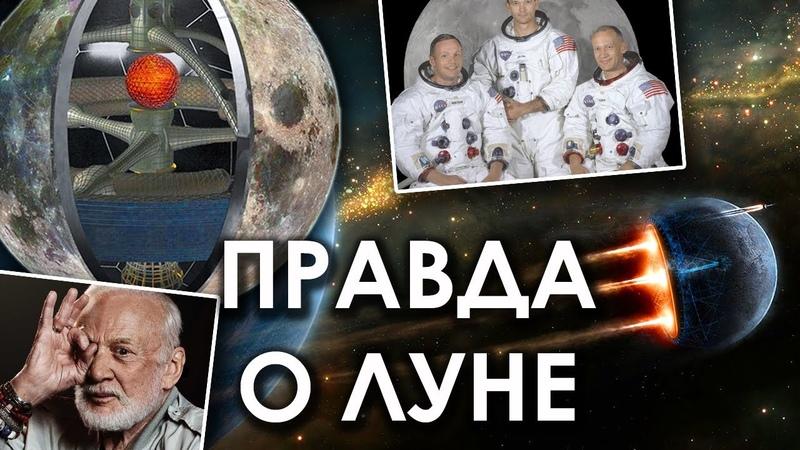ЛУНА Центр Контроля Земли Аполлон 11 Культ в НАСА Стэнли Кубрик