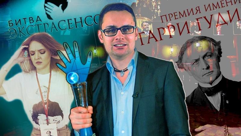Премия Гудини VS Битва экстрасенсов feat Агния Огонек проверка 12 16