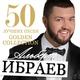 Альберт Ибраев и Славяне - Земляки