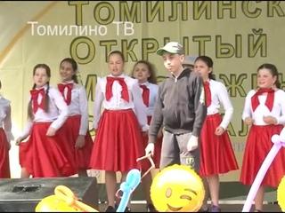 В Томилино состоялся V Открытый молодежный фестиваль