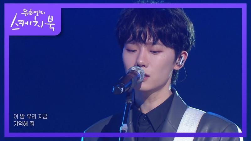 호피폴라 - 너의 바다 [유희열의 스케치북You Heeyeol's Sketchbook]   KBS 210416 방송
