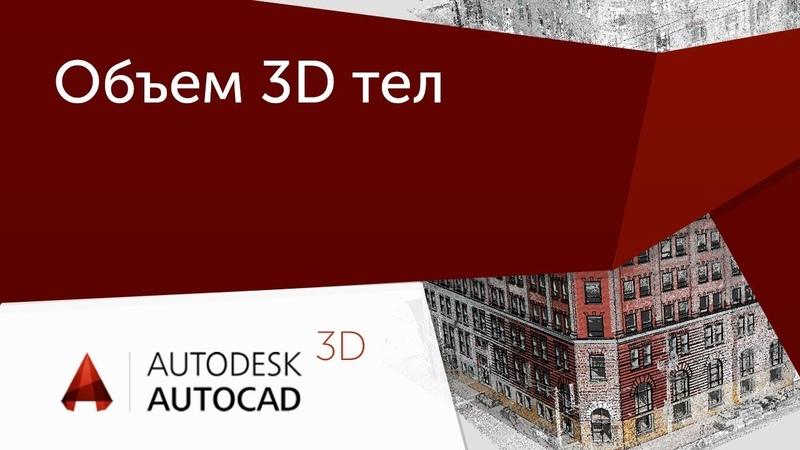 Урок AutoCAD 3D Определение объема и физических характеристик 3D конструкций в AutoCAD