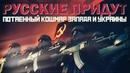 РУССКИЕ ИДУТ! Потаенные кошмары Украины и Запада (Роман Носиков)