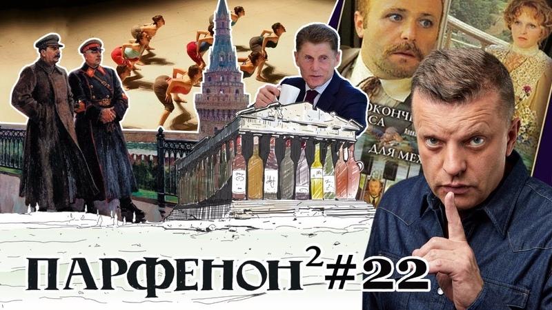 Парфенон 22 Серебренников суд и опера Соцреализм в ГТГ