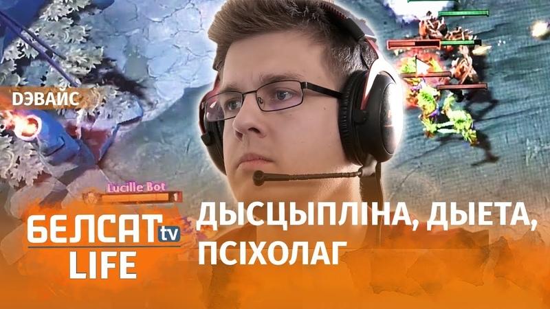 Беларускі кіберспорт прафесійны і жорсткі Белорусский киберспорт профессиональный и жесткий
