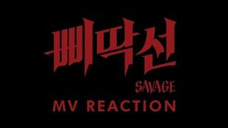 (에이스) - 삐딱선 (SAVAGE) M/V REACTION