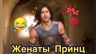 Принц Персии – Ты ЖЕНАТ Черный юмор  Bad Kings [озвучка] (переозвучка)
