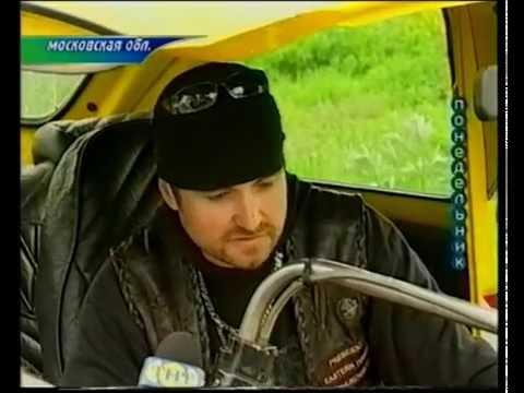 Архив. 2001 год. Байк Пати Жуковский. ТВ. Сегоднячко.