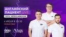 «Английский Пациент Live» на Okko Спорт. 32 и 33 тур АПЛ. 06.07.20