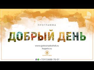 """Программа """"Добрый день"""" ()   радио """"Голос надежды"""""""