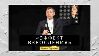 Павел Таранов - «Эффект взросления» |