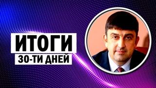 ДЧ: Максим Пекарский подвел итоги первых 30-ти дней на посту градоначальника