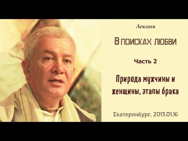 16 01 2013 В поисках любви Часть 2 Природа мужчины и женщины Александр Хакимов Екатеринбург