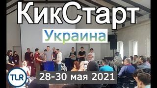 Кикстарт Украина 28-30 мая Последняя Реформация