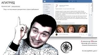 Журналистика А.Долгаревой (18+): нацизм, антисемитизм, апатрид
