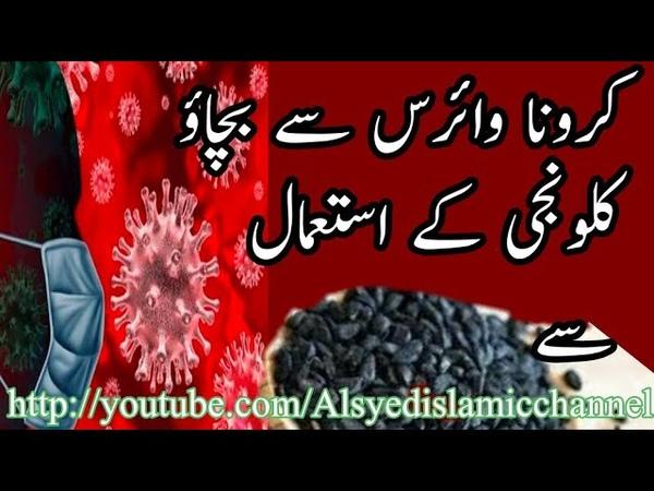 Coronavirus se bachao in urdu,hindikorona virus ka wazifacoronavirus se mehfos rahny ka amal