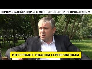 """""""Нас грабят, а Усс только и делает, что сливает острые темы!"""" @ Иван Серебряков"""