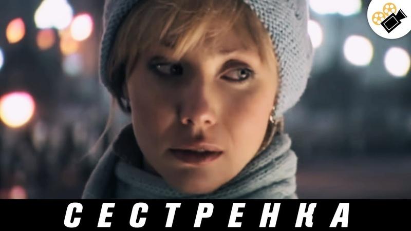 МЕЛОДРАМА ПОРАЗИЛА ВСЕХ ЗРИТЕЛЕЙ СЕСТРЕНКА Русские мелодрамы онлайн фильмы hd