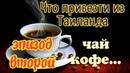 Что привезти из Таиланда Чай Кофе Таиланд 2019 Паттайя 2019