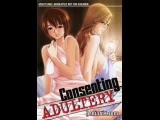 Похотливые жены / Mrs. Junkie / Consenting Adultery
