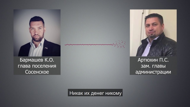 Заместитель главы администрации Артюхин ищет деньги для депутата Семашко для дачи взятки следователю
